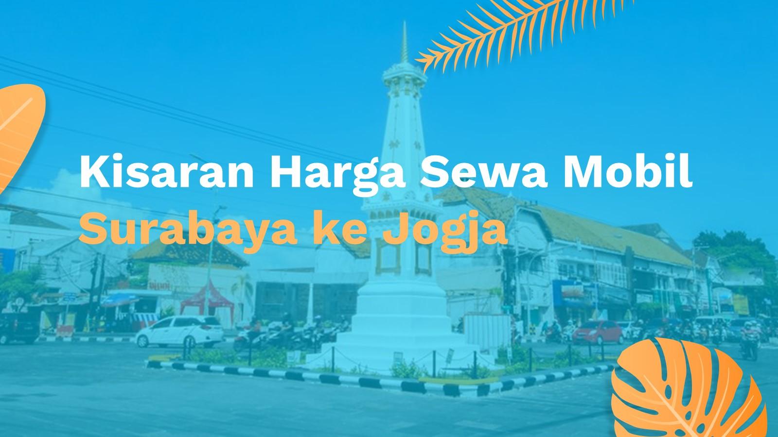 Kisaran Harga Sewa Mobil Surabaya ke Jogja